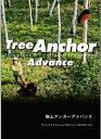 【 アーボリストワークブック 】Tree Anchor Advance樹上アンカーアドバンス