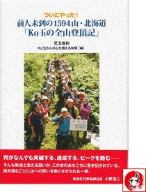 ついにやった!前人未到の1594山・北海道「Ko玉の全山登頂記」