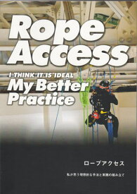 【 ロープアクセスワークブック 】Rope Access 私が思う理想的な手法と実践の組み立て