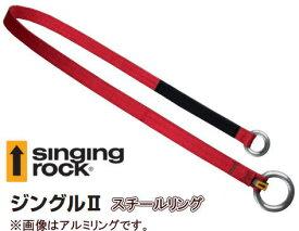 【 SINGING ROCK 】 Jingle 2 120cm スチールリングジングル2 120cm スチールリング【 ツリーギア(アンカー) 】
