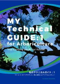【 アーボリストワークブック 】TECHNICAL GUIDE : 1 CLIMB私のテクニカルガイド:1