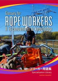 【 ロープワーカー用語集 】-Glossary for ROPEWORKERS-