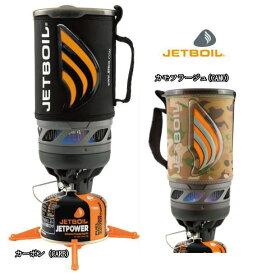 【 ベルカディア 】JETBOILジェットボイル FLASH(フラッシュ)●送料無料●