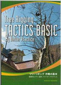 【 ロープワークブック 】Tree Rigging TACTICS BASICツリーリギング 作戦の基本
