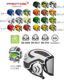 【 PFANNER 】ファナープロトス インテグラル アーボリスト ヘルメット(ショック吸収パッド装備)●送料無料●