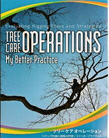 【 アーボリストワークブック 】Tree Care Operationsツリーケアオペレーション