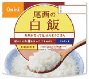 【尾西食品】 アルファ米 白飯 一食分