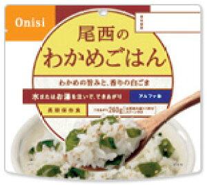 【尾西食品】 アルファ米 わかめご飯 一食分