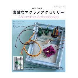 ビーズ 図書 結んで作る 素敵なマクラメアクセサリー 【メール便可】|マクラメ|編み|ハンギング|ブレスレット|ネックレス|コード|
