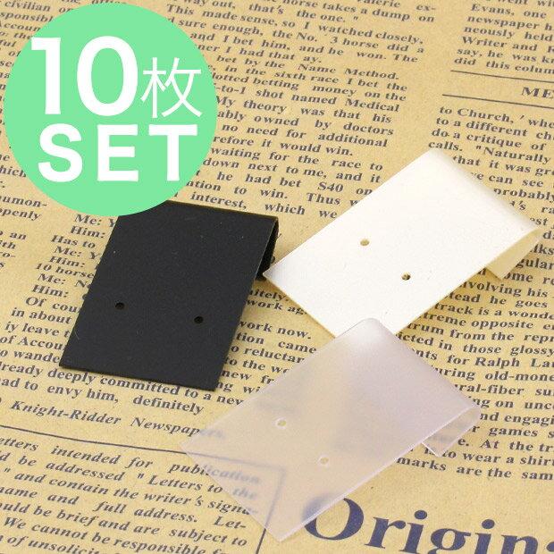 ビーズ ディスプレイ用品 ピアス台紙SS 2つ穴 10枚入り 【メール便可】|ビーズ|ピアス|台紙|2つ穴|ディズプレイ|収納|