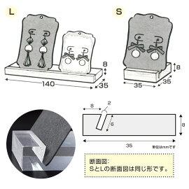 アクセサリー台紙用スタンドS・L|ディスプレイ用品オリジナルワークススタンド台紙用S・Lオリジナルワークス