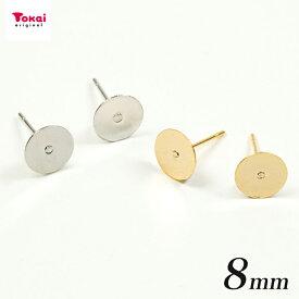ピアス金具 8mm 貼付 1ペア| ビーズ ピアス アクセサリー金具 パール スワロ 日本製 トーカイ