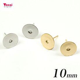ピアス金具 10mm 貼付 1ペア| ビーズ ピアス アクセサリー金具 パール スワロ 日本製 トーカイ