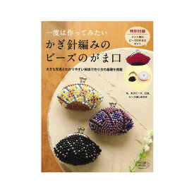 ビーズ 図書 かぎ針編みのビーズのがま口 【メール便可】|ビーズ|図書|かぎ針|窯口|がま口|本|手作り|手芸|