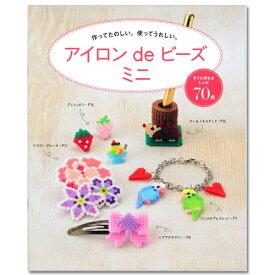 ビーズ 図書 アイロンdeビーズミニ BOOK 10-0873 【メール便可】|ビーズ|図書|本|アイロンdeビーズ|ミニ|