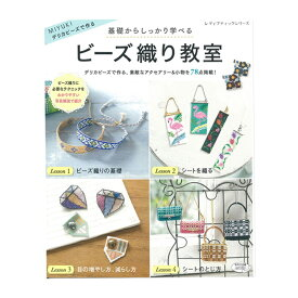 ビーズ 図書 基礎からしっかり学べる ビーズ織り教室 【メール便可】|ビーズ|図書|本|ビーズ織り|基礎|