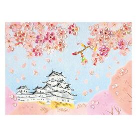 ビーズデコール 桜と城 (4月) BHD-152   キット 手作り インテリア 日本の四季 4月 桜 サクラ お城 ビーズデコール MIYUKI