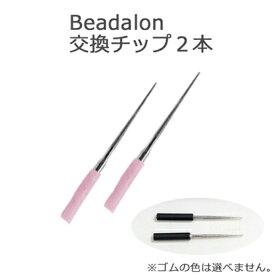 ビーズ用具 Beadalon 電動リーマー 交換チップ 【メール便可】|ビーズ|便利用具|穴開け|天然石|工具|
