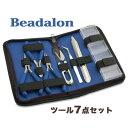 ビーズ用具 BEADALONジップポーチ付きツールキット(基本7点セット)|ビーズ|便利用具|ツールセット|用具|やっとこ|ニッパー|用具セット|