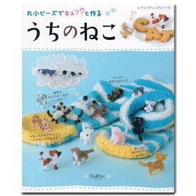 ビーズ 図書 丸小ビーズでキュンと作る うちのねこ 【メール便可】|本|ハンドメイド|手作り|作り方|ネコ|猫|丸小|テグス|編む|チャーム|
