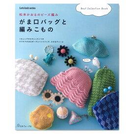 ビーズ 図書 がま口バッグと編みこもの 【メール便可】|ビーズ|図書|本|ハンドメイド|手作り|作り方|がま口|バッグ|ケース|チャーム|松本かおる|