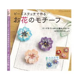ビーズ 図書 ビーズステッチで作るお花のモチーフ 【メール便可】|ビーズ|本|ビーズステッチで作る|お花のモチーフ|