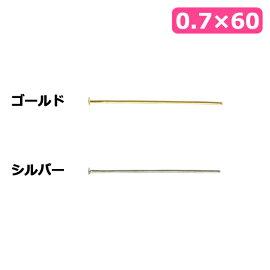 ビーズ金具Tピン0.7×60mmゴールド・シルバー【メール便可】|ビーズ|金具|Tピン|0.7×60mm|パーツ|トーカイ|