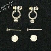 【メール便可】オメガイヤリングコンバーター(2Way)|アクセサリー金具イヤリング金具樹脂製1ペア2個入金属アレルギーイヤリング