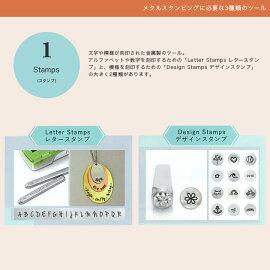 ImpressArt(インプレスアート)スターターキット大文字U5014/3|インプレスアートImpressArtハンマー道具工具スタンプ刻印印MIYUKI