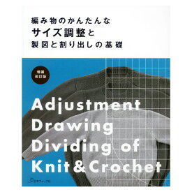 増補改訂版 編み物のかんたんなサイズ調整と製図と割り出しの基礎|本 図書 書籍 あみもの