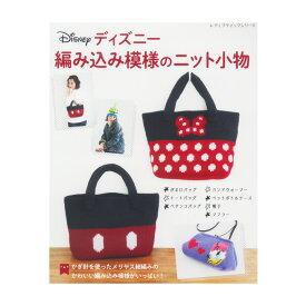 ディズニー編み込み模様のニット小物|本 書籍 図書 あみもの ハマナカ Disney