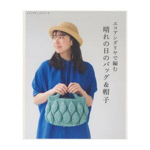 エコアンダリヤで編む晴れの日のバッグ&帽子|本 書籍 図書 ハマナカ クラフトヤーン Hamanaka 編み図 レシピ 手編み ニット かぎ針編み 手芸 手作り バッグ 帽子