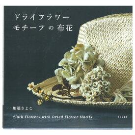 ドライフラワーモチーフの布花|図書 本 書籍 アクセサリー 川端さよこ 布花 洋裁 手芸 ビーズ