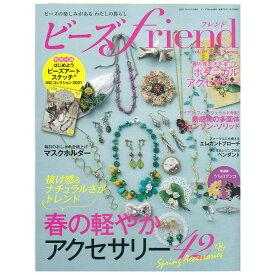 ビーズfriend 2021年春号Vol.70|図書 本 書籍 約50点紹介 春のエレガントブローチ ビーズネックレス