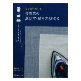 もう迷わない! 接着芯の選び方・貼り方BOOK   図書 書籍 本 基礎 基本 ハウツー テキスト 初心者 テクニック 実物大型紙付き 使用方法 ソーイング