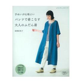 手ぬいが心地よい パンツで着こなす大人のふだん着 | 図書 書籍 本 実物大型紙付き 手縫い ウエア レディース 婦人服 女性 普段着 衣服 洋服 ハンドメイド