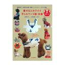 着せるとカワイイ 平らなワンコ服 30着   図書 書籍 本 型紙付き イヌ いぬ 犬 ドッグ ペット ワンちゃん わんこ お洋…