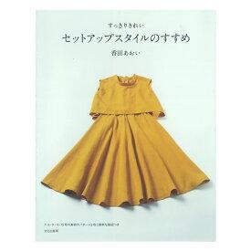 すっきりきれい セットアップスタイルのすすめ | 図書 書籍 本 ウエア 婦人服 レディース 生地 洋裁 裁縫 実物大型紙 ハンドメイド 作り方 ソーイング