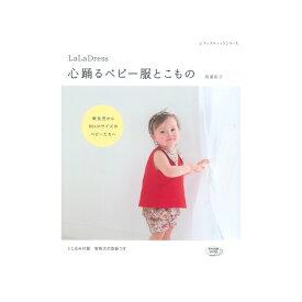 LaLa Dress 心踊るベビー服とこもの 本 書籍 図書 ウエア baby ベビー