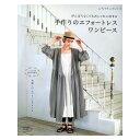 手作りのエフォートレスワンピース | 図書 書籍 本 布 生地 ソーイング ハンドメイド 裁縫 洋裁 レディース 大人 女性…