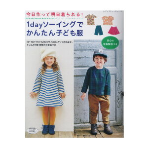 1dayソーイングでかんたん子ども服|図書 本 書籍 生地 ソーイング 子ども服 手作り服 子供