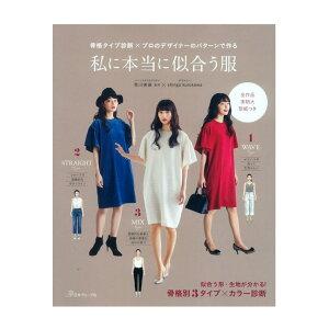 私に本当に似合う服 | 図書 書籍 本 布 生地 ソーイング ハンドメイド 裁縫 洋裁 ウエア 手作り 婦人服 女性 実物大型紙付き
