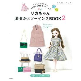リカちゃん着せかえソーイングBook2   本 図書 書籍 りかちゃん人形 手作り 洋服 小物 作り方 レシピ 型紙 初心者