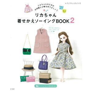 リカちゃん着せかえソーイングBook2 | 本 図書 書籍 りかちゃん人形 手作り 洋服 小物 作り方 レシピ 型紙 初心者