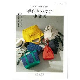 仕立て方が身に付く 手作りバッグ練習帖 | 本 図書 書籍 ハンドメイド バッグ 作り図 型紙 レシピ