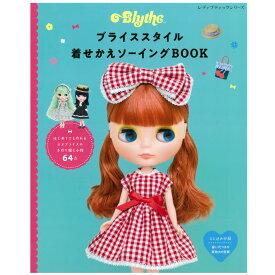 ブライススタイル着せかえソーイングBOOK|図書 本 書籍 刺繍 アクセサリー 本 レシピ 作り方 ブライス ドールウェア