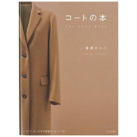 コートの本|図書 本 書籍 洋裁・手芸 洋裁実用書 7・9・11・13・15号 5サイズの実物大パターンの付録つき