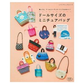 ドールサイズのミニチュアバッグ|本 図書 書籍 ドールコーデ 作品集 布小物 ドールサイズ 人形用バッグ