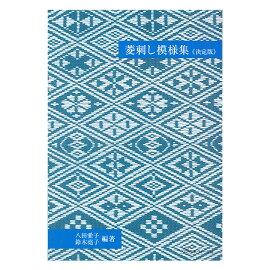 菱刺し模様集《決定版》|本書籍図書BOOK図案集刺繍ししゅう刺しゅう菱刺し