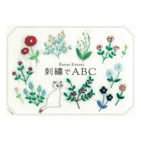 刺繍でABC   図書 書籍 本 刺しゅう 刺繍 ししゅう ステッチ 図案集 刺し方 レシピ アルファベット サンプラー 動物 植物 花 フラワー アニマル ワンポイント